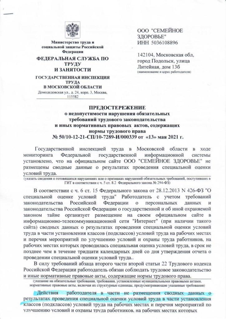 Предписание о наруш. труд. зк_page-0001