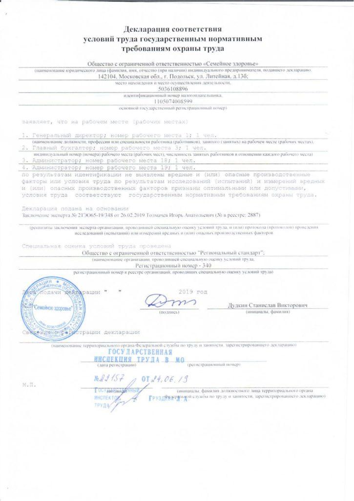 Спец оценка условий труда Сем зд_page-0002