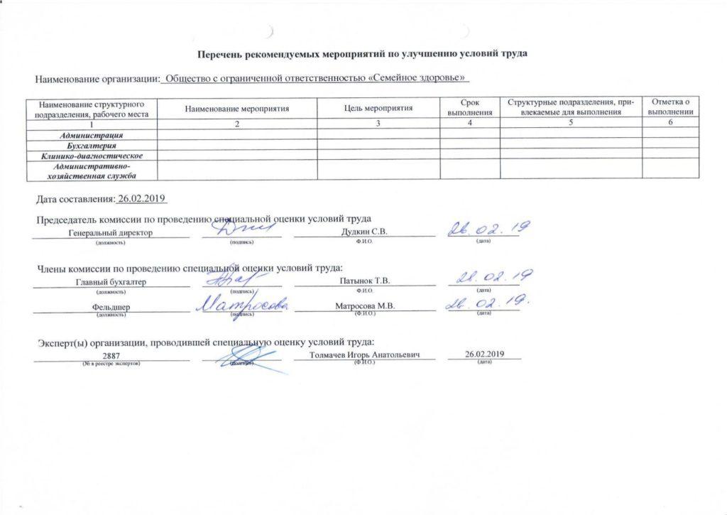 Спец оценка условий труда Сем зд_page-0005