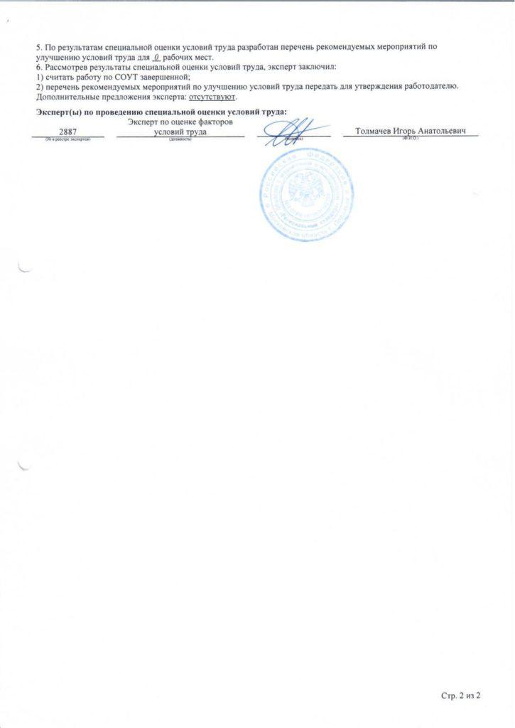 Спец оценка условий труда Сем зд_page-0007