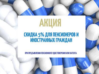 Акция - скидка 5%